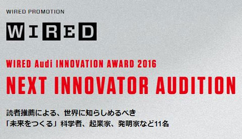 获选WIRED x Audi INNOVATION AWARD 2016 NEXT INNOVATOR