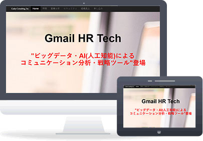 Gmail HR Tech