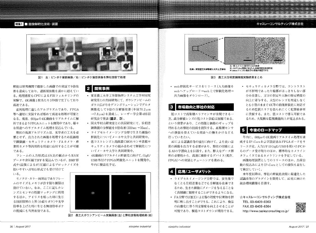 industrial_page2